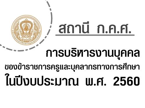 สถานี ก.ค.ศ. การบริหารงานบุคคลของข้าราชการครูและบุคลากรทางการศึกษา ในปีงบประมาณ พ.ศ. 2560