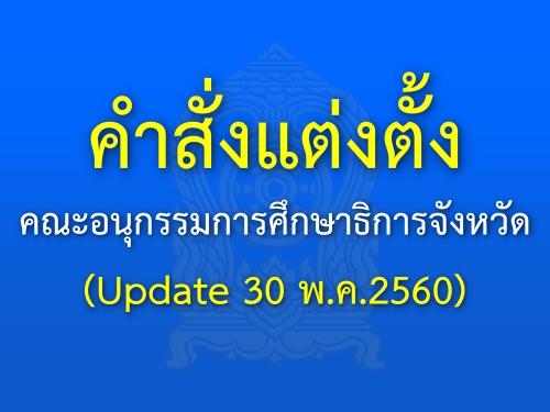 คำสั่งคณะกรรมการขับเคลื่อนการปฏิรูปการศึกษาของกระทรวงศึกษาธิการในภูมิภาค (Update file 30 พ.ค.2560)