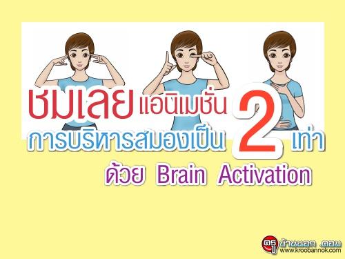 ชมเลย แอนิเมชั่นการบริหารสมองเป็น 2 เท่า ด้วย Brain Activation