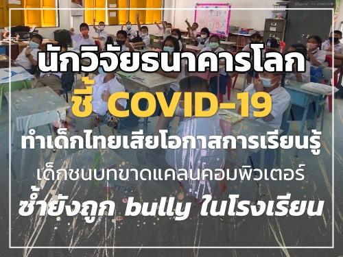นักวิจัยธนาคารโลก ชี้ COVID-19 ทำเด็กไทยเสียโอกาสการเรียนรู้ เด็กชนบทขาดแคลนคอมพิวเตอร์ ซ้ำยังถูก bully ในโรงเรียน