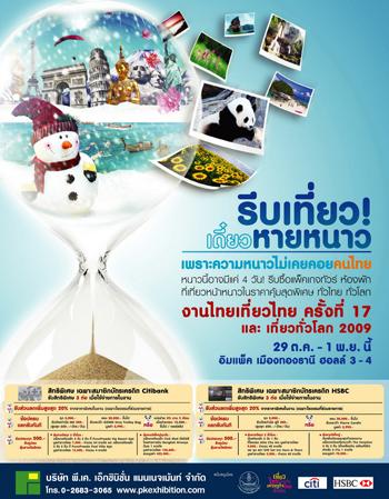 มหกรรมไทยเที่ยวไทย ครั้งที่ 17  :  29 ต.ค.-1 พ.ย. นี้