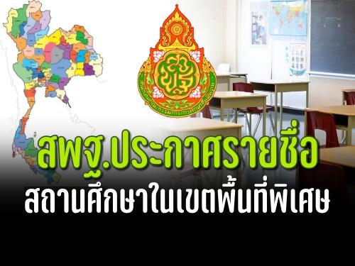 สพฐ.ประกาศรายชื่อสถานศึกษาในเขตพื้นที่พิเศษ