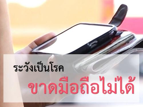 """กรมสุขภาพจิตเตือน! คนไทยระวังเป็นโรค """"ขาดมือถือไม่ได้"""""""