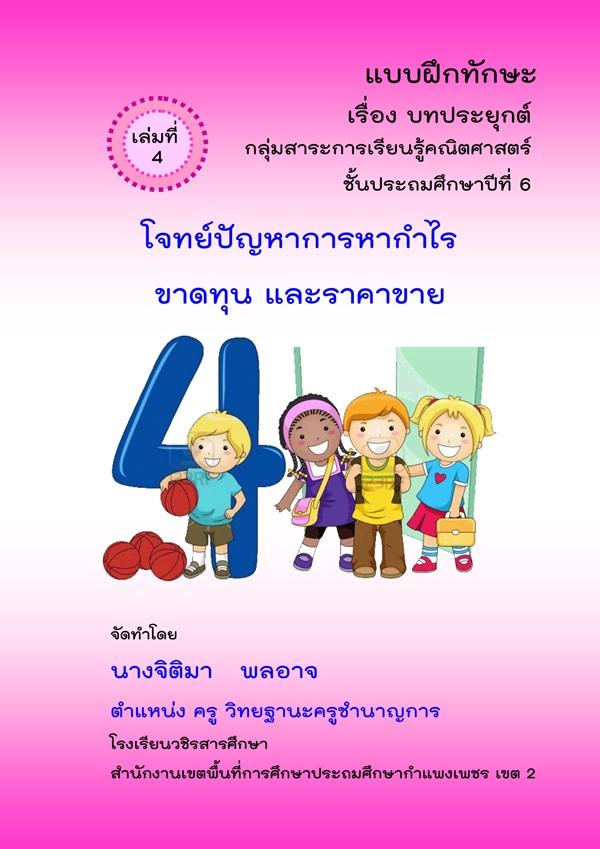 แบบฝึกทักษะคณิตศาสตร์ ป.6 เรื่อง บทประยุกต์ ผลงานครูิติมา พลอาจ