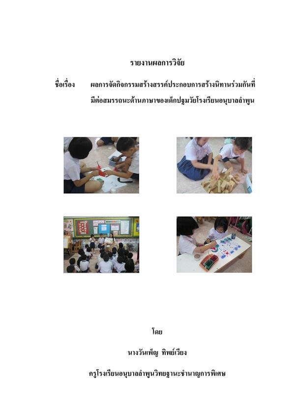 รายงานผลการวิจัย ผลการจัดกิจกรรมสร้างสรรค์ประกอบการสร้างนิทานร่วมกันฯ ผลงานครูวันเพ็ญ  ทิพย์เวียง