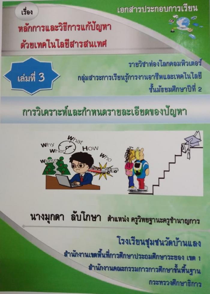 เอกสารประกอบการเรียน เรื่อง หลักการและวิธีการแก้ปัญหาด้วยเทคโนโลยีสารสนเทศ ชั้น ม.2 ผลงานครูมุกดา ลับโกษา