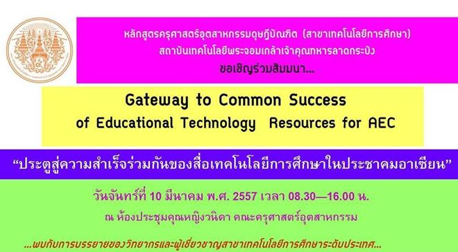 """งานสัมมนา """"ประตูสู่ความสำเร็จร่วมกันของ สื่อเทคโนโลยีการศึกษาในประชาคมอาเซียน"""""""