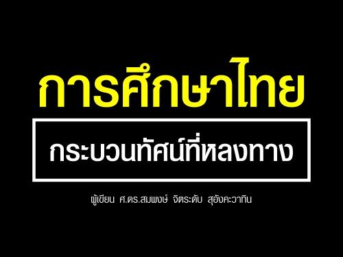 การศึกษาไทย กระบวนทัศน์ที่หลงทาง