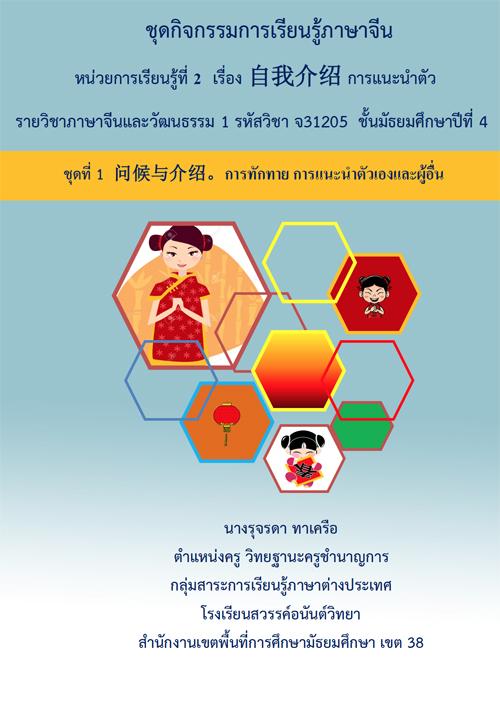 ชุดกิจกรรมการเรียนรู้ภาษาจีน เรื่อง การแนะนำตัว รายวิชาภาษาจีนและวัฒนธรรม 1 ผลงานครูรุจรดา ทาเครือ