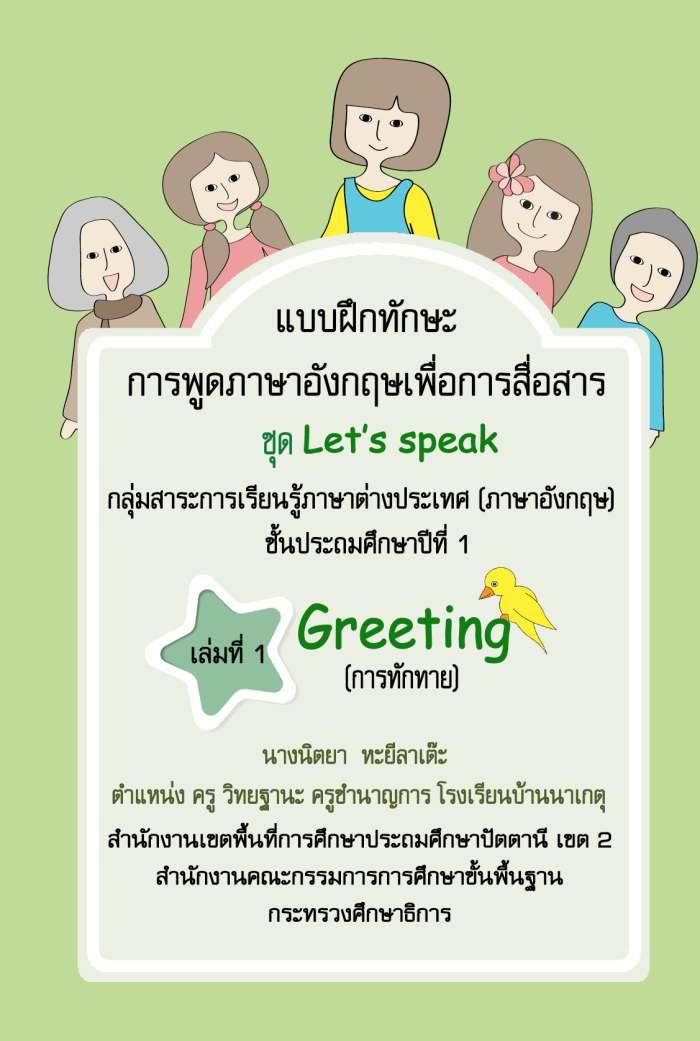 แบบฝึกทักษะการพูดภาษาอังกฤษเพื่อการสื่อสาร เรื่อง Greeting (การทักทาย)  ผลงานครูนิตยา หะยีลาเต๊ะ