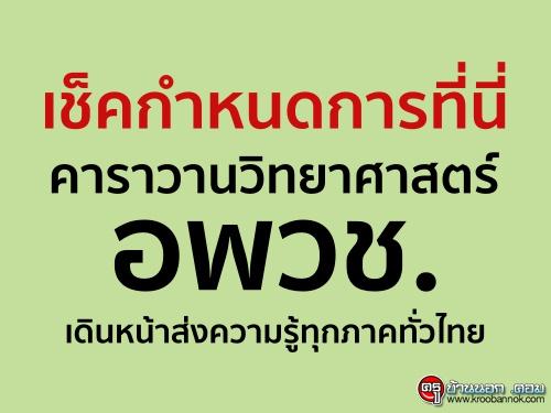 คาราวานวิทยาศาสตร์ อพวช. เดินหน้าส่งความรู้ทุกภาคทั่วไทย ตลอดเดือนมิ.ย.-ส.ค.59