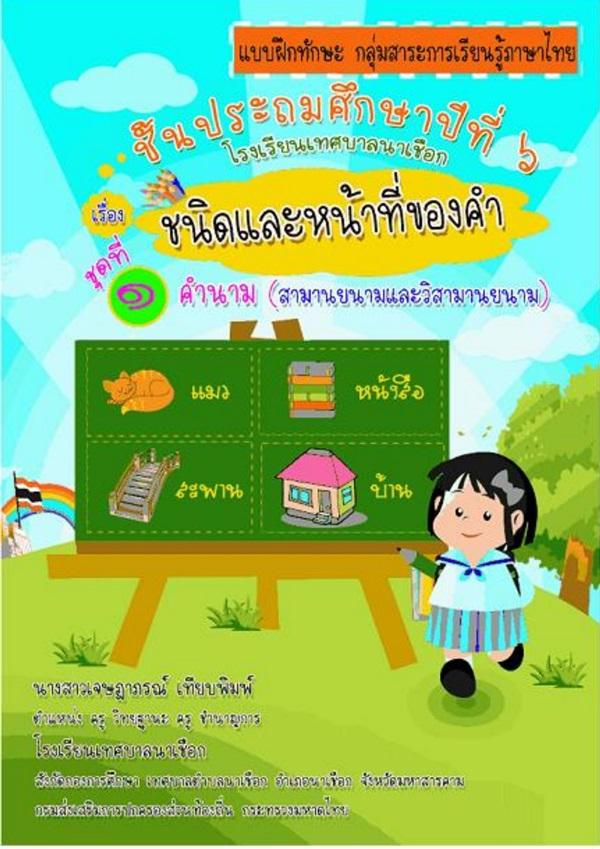แบบฝึกทักษะภาษาไทย  ป.2 เรื่อง ชนิดและหน้าที่ของคำในประโยค  ผลงานครูเจษฎาภรณ์ เทียบพิมพ์