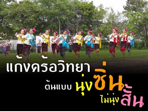 """โรงเรียนแก้งคร้อวิทยา โรงเรียนต้นแบบ """"นุ่งซิ่นไม่นุ่งสั้น"""" แต่งกายชุดไทยร่วมเปิดการแข่งขันกีฬาภายใน พร้อมยกย่องสตรีใน """"วันสตรีไทย"""" 1 สิงหาคม"""