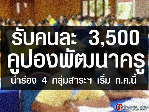 ครูรับคนละ 3,500 บาท คูปองพัฒนาครู นำร่อง 4 กลุ่มสาระฯ ก.ค.นี้