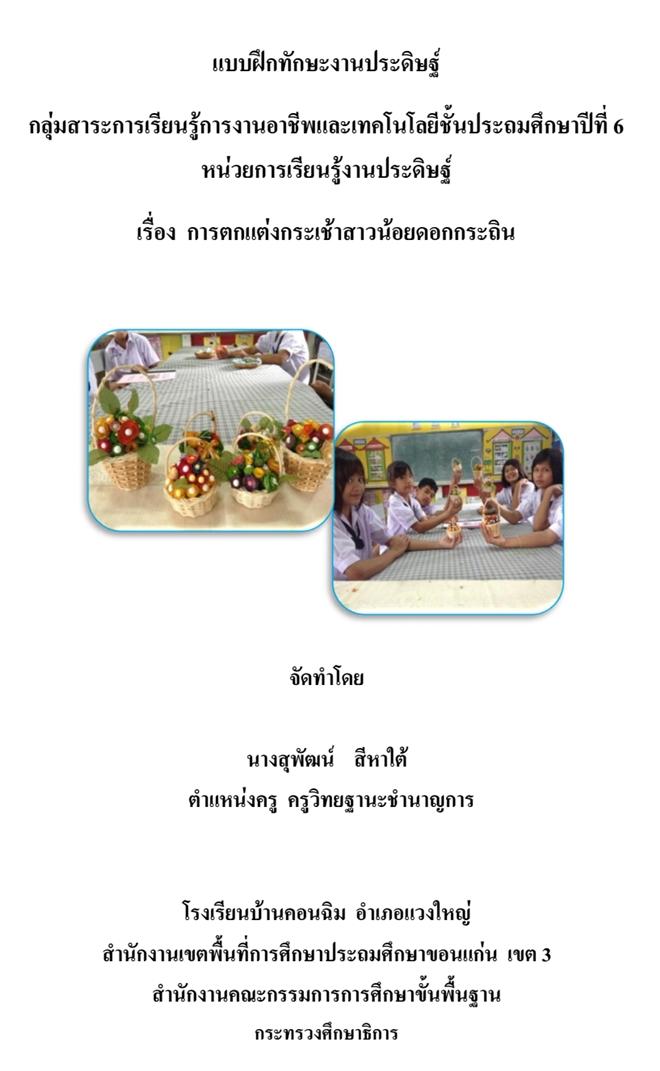 แบบฝึกทักษะงานประดิษฐ์ ป.6 เรื่อง การตกแต่งกระเช้าสาวน้อยดอกกระถิน ผลงานครูสุพัฒน์ สีหาใต้