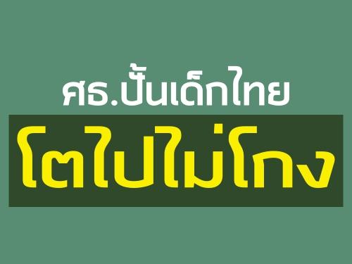 ศธ.ปั้นเด็กไทยโตไปไม่โกง