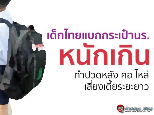 เด็กไทยแบกกระเป๋า นร.หนักเกิน ทำปวดหลัง คอ ไหล่ เสี่ยงเตี้ยระยะยาว แนะมีตู้ล็อกเกอร์แบบ ตปท.