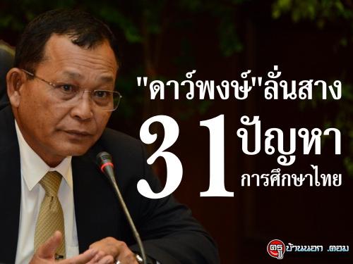 """""""ดาว์พงษ์""""ลั่นสาง31ปัญหาการศึกษาไทย"""