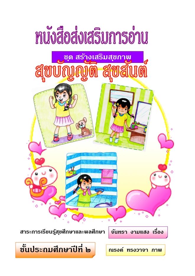 หนังสือส่งเสริมการอ่าน ชุด สร้างเสริมสุขภาพ (ป.2) ผลงานครูจันทรา งามแสง