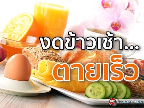 งดข้าวเช้า…ตายเร็ว