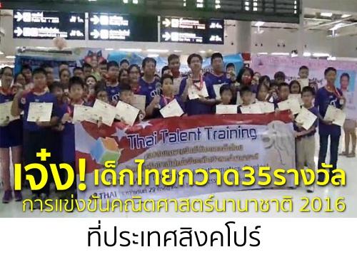 เจ๋ง! เด็กไทยกวาด35รางวัล การแข่งขันคณิตศาสตร์นานาชาติ2016 ที่ประเทศสิงคโปร์
