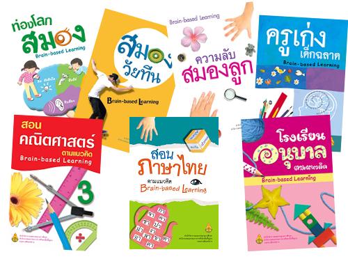 ดาวน์โหลดหนังสือ Brain-based Learning (BBL) 7 เล่ม เขียนโดย อ.พรพิไล เลิศวิชา