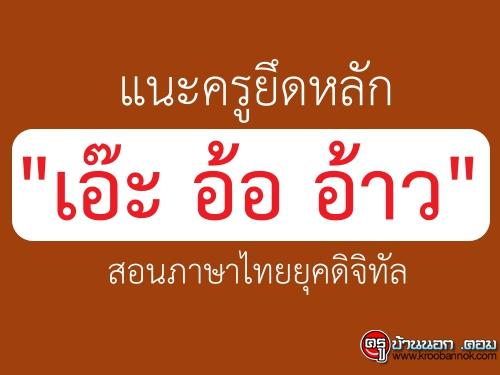 """แนะครูยึดหลัก """"เอ๊ะ อ้อ อ้าว"""" สอนภาษาไทยยุคดิจิทัล"""