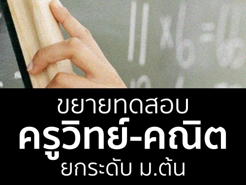 ขยายทดสอบครูวิทย์-คณิตยกระดับ ม.ต้น