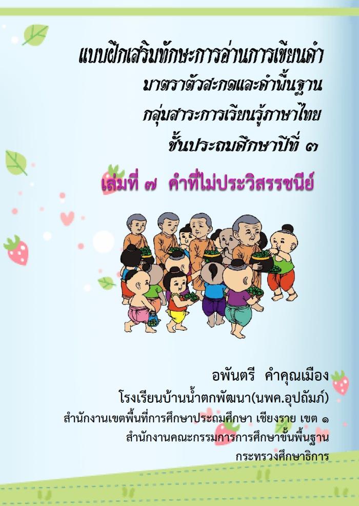 แบบฝึกเสริมทักษะการอ่านการเขียนคามาตราตัวสะกด และคาพื้นฐานตามหลักการใช้ภาษาไทย ป.3 ผลงานครูอพันตรี คาคุณเมือง