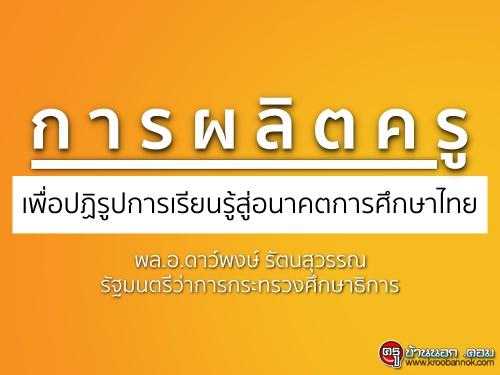 การผลิตครูเพื่อปฏิรูปการเรียนรู้สู่อนาคตการศึกษาไทย