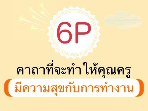 6P คาถาที่จะทำให้คุณครูมีความสุขกับการทำงาน