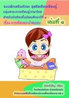 แบบฝึกเสริมทักษะ ชุดขีดเขียนเรียนรู้ (ภาษาไทย ม.1) ผลงานครูจันทร์เพ็ญ ขัติยะ