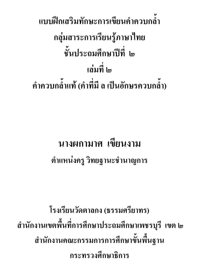แบบฝึกเสริมทักษะการเขียนค้าควบกล้ำ (ภาษาไทย ป.2) ผลงานครูผกามาศ  เขียนงาม