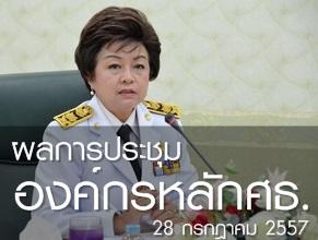 ผลการประชุมผู้บริหารองค์กรหลัก ศธ. เมื่อวันที่ 28 กรกฎาคม 2557