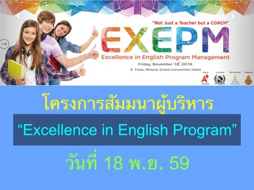 """โครงการสัมมนาผู้บริหารโครงการ """"Excellence in English Program"""" : วันที่ 18 พ.ย. 59"""