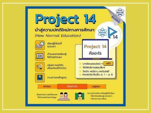 """""""สสวท."""" เปิดตัว """"Project 14"""" โครงการสอนออนไลน์ยุคนิวนอร์มอล"""