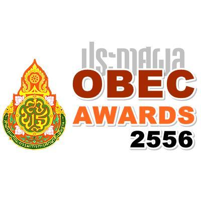 ประกาศผลการประกวด OBEC AWARDS ประจำปีการศึกษา 2556