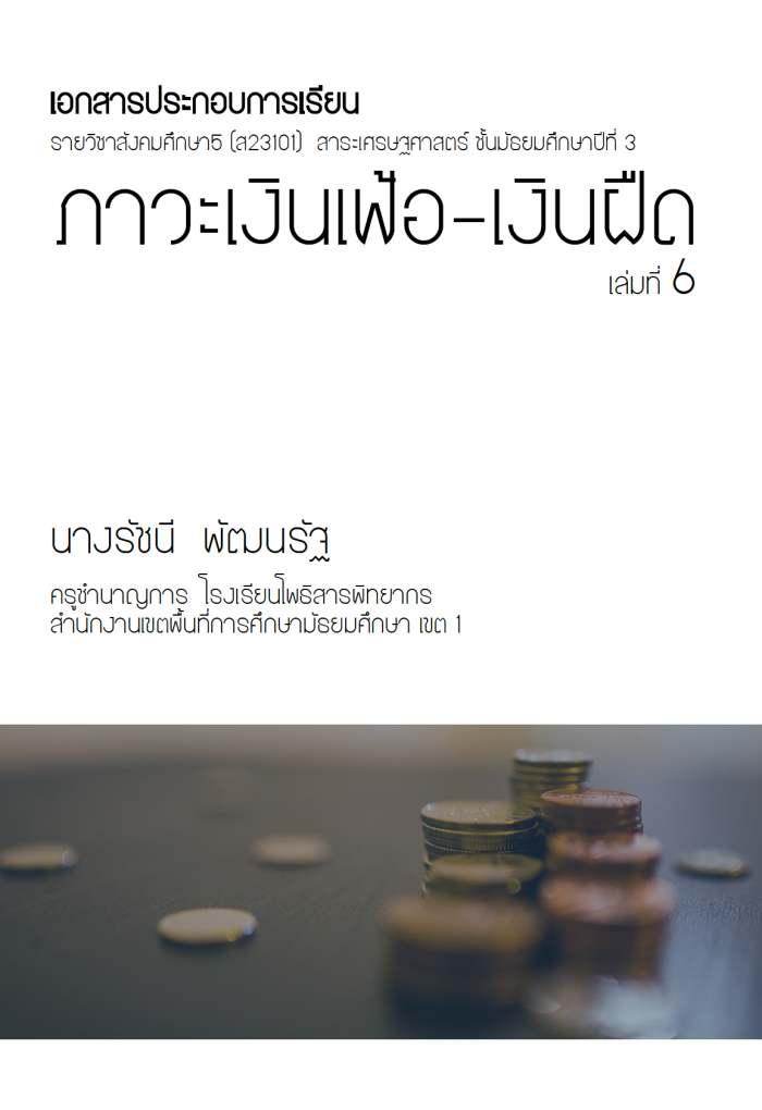 เอกสารประกอบการเรียน เรื่อง ภาวะเงินเฟ้อ-เงินฝืด ผลงานครูรัชนี พัฒนรัฐ