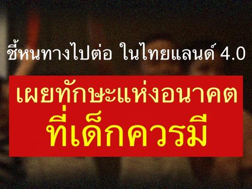 ชี้หนทางไปต่อ ในไทยแลนด์ 4.0 เผยทักษะแห่งอนาคตที่เด็กควรมี