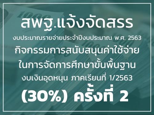 สพฐ.จัดสรรงบประมาณ กิจกรรมการสนับสนุนค่าใช้จ่ายในการจัดการศึกษาขั้นพื้นฐานภาคเรียนที่ 1/2563 (30%) ครั้งที่ 2
