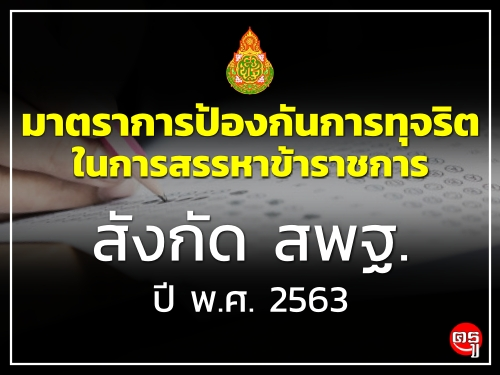 มาตราการป้องกันการทุจริตในการสรรหาข้าราชการ สังกัดสำนักงานคณะกรรมการการศึกษาขั้นพื้นฐาน ปี พ.ศ. 2563