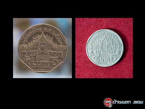 แคะกระปุกเช็กด่วน! ใครมีเหรียญ 5 บาทผลิตปี 2540 ขายได้เหรียญละ 1,500 บาท