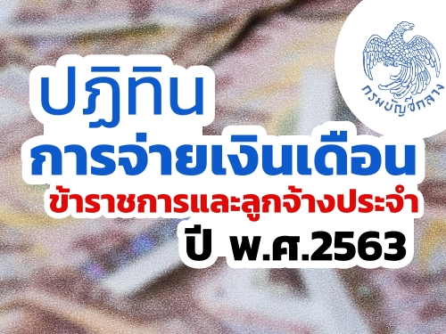 ปฏิทินการจ่ายเงินเดือนข้าราชการและลูกจ้างประจำ ปี พ.ศ.2563