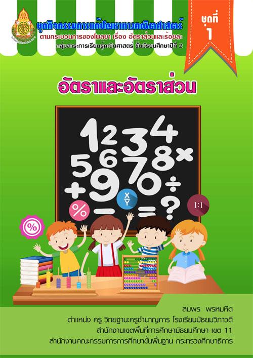 ชุดกิจกรรมการแก้ปัญหาทางคณิตศาสตร์ ตามกระบวนการของโพลยา เรื่อง อัตราส่วนและร้อยละ ผลงานครูสมพร พรหมหีต