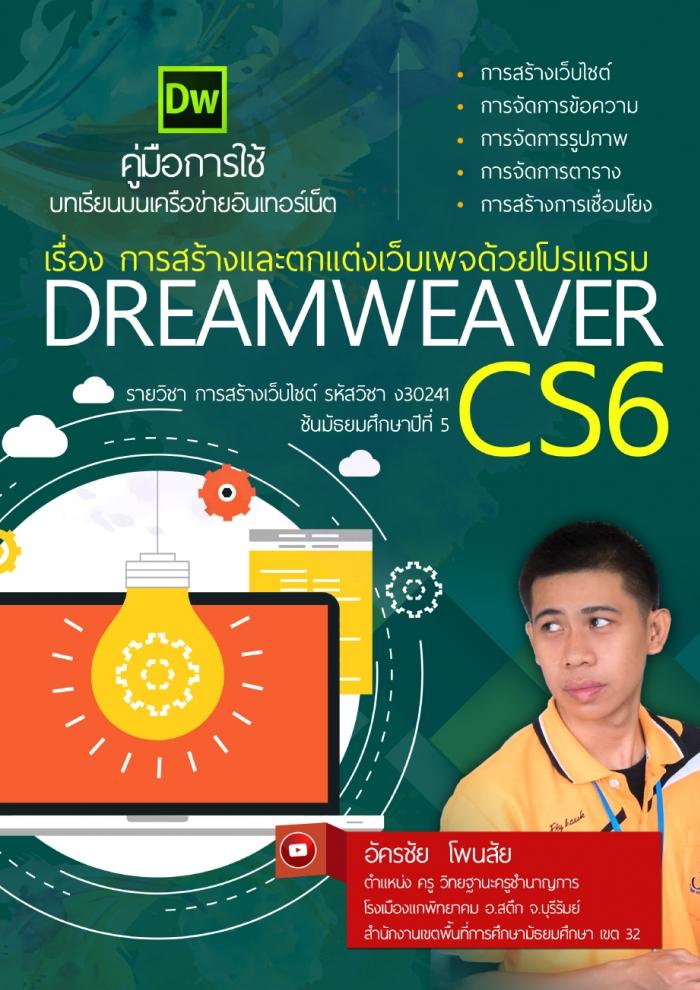 คู่มือการใช้บทเรียนบนเครือข่าย เรื่อง การสร้างและตกแต่งเว็บเพจด้วยโปรแกรม Dreamweaver CS6 ผลงานครูอัครชัย โพนสัย