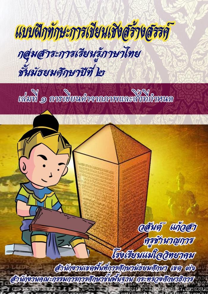 แบบฝึกทักษะการเขียนเชิงสร้างสรรค์ ม.2 กลุ่มสาระการเรียนรู้ภาษาไทย ผลงานครูวสันต์  แก้วสา