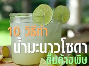 สูตรมะนาวโซดา 10 วิธีทำน้ำมะนาวโซดาเครื่องดื่มล้างพิษ