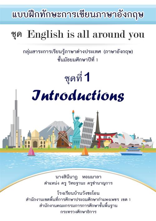 แบบฝึกทักษะการเขียนภาษาอังกฤษ ชุด English is all around you ผลงานครูสินีนาฏ  หอมมาลา