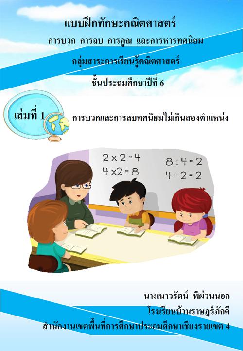 แบบฝึกทักษะคณิตศาสตร์ การบวก การลบ การคูณ และการหารทศนิยม ผลงานครูเนาวรัตน์ พิผ่วนนอก