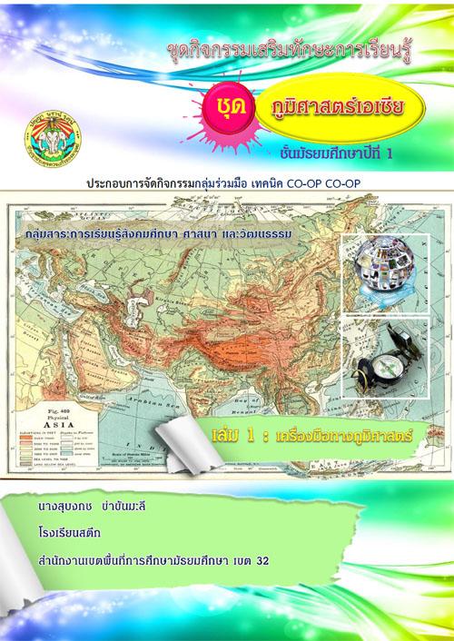 ชุดกิจกรรมเสริมทักษะชุด ภูมิศาสตร์เอเซียประกอบการจัดกิจกรรมกลุ่มร่วมมือ เทคนิค CO-OP CO-OP ผลงานครูครูสุบงกช ข่าขันมะลี